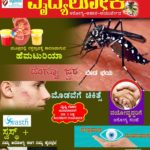 Vaidyaloka – September 2016