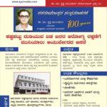 Muniyal Ayurveda College and Hospital: FREE AYURVEDA TREATMENT