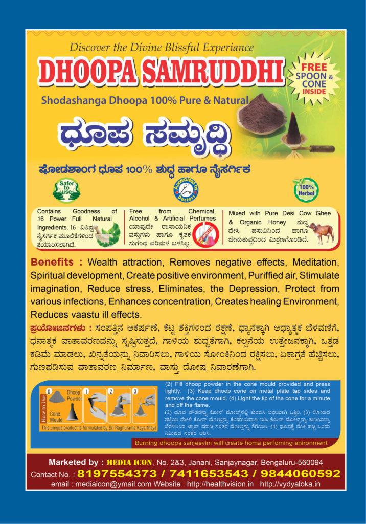 "Health benefits of ""Dhoopa Samruddhi"""