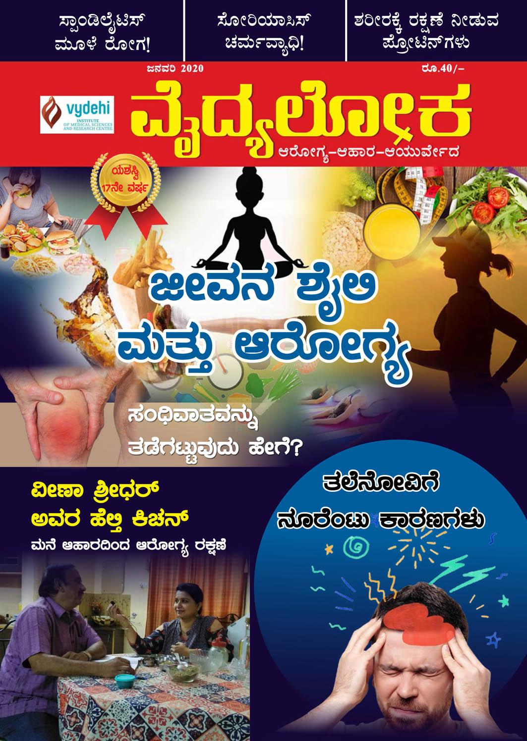 Vydyaloka Kannada magazin monthly