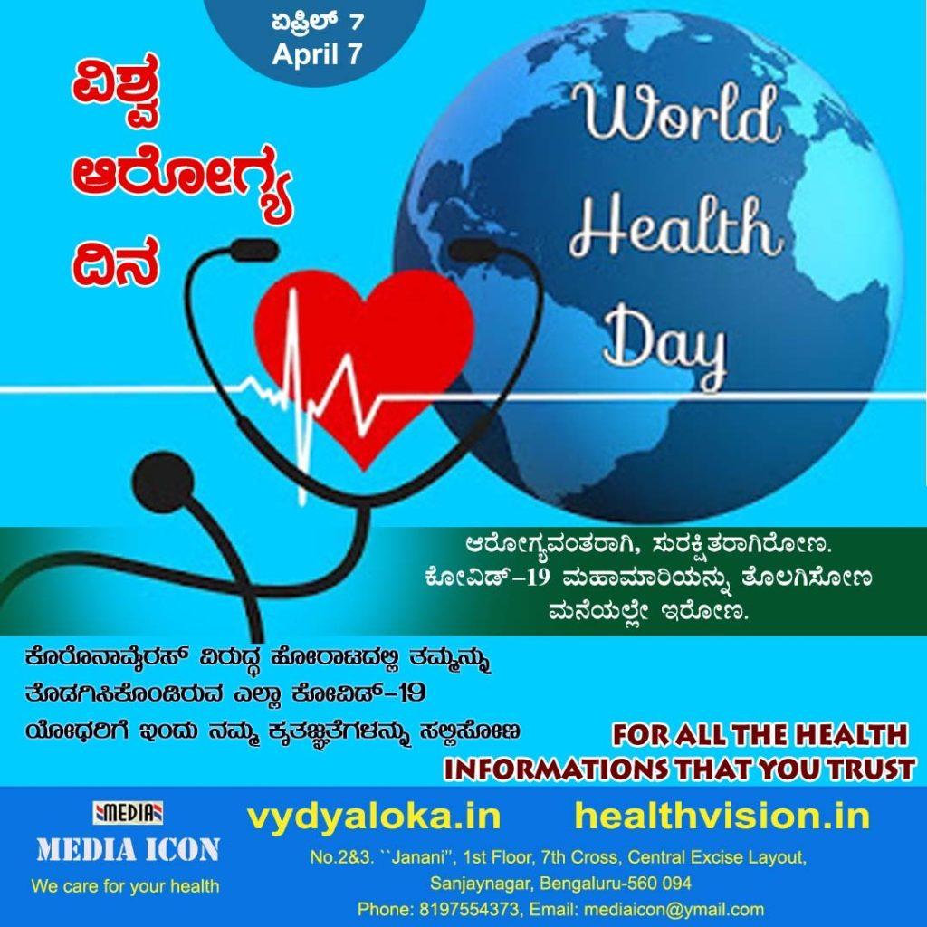Healthday-greetings