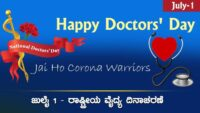 doctors-day-